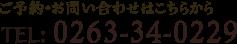 TEL 0263-34-0229